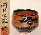 Superb Chawan Tea Bowl by Kawai 